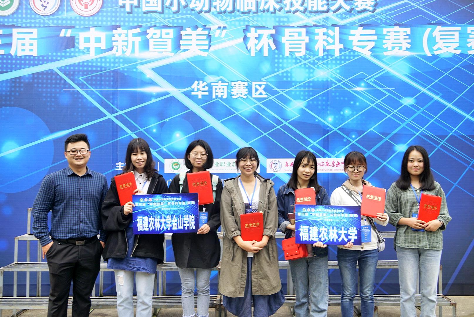 农业与生物技术系在中国小动物临床技能大赛中荣获佳绩